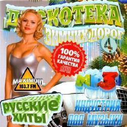 VA - Дискотека зимних дорог. Русские хиты. Версия 4 (2017)