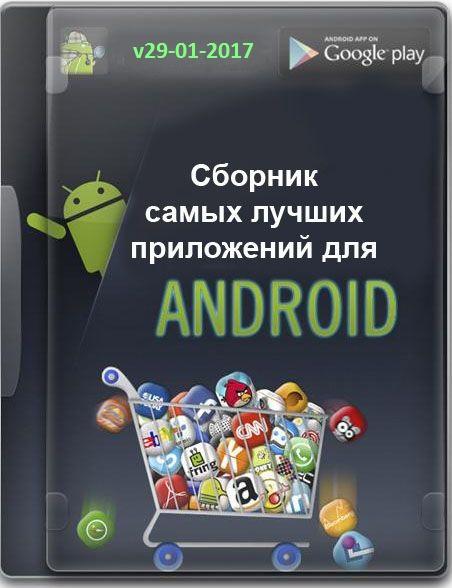 Сборник самых лучших приложений для Android (v29-01-2017)