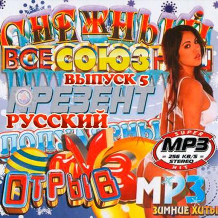 Снежный Популярный Отрыв Русский Выпуск 5 (2017) + Отдыхаем душой на стильном радио Шансон 3 (2017)