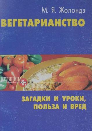 Марк Жолондз - Вегетарианство (Аудиокнига)