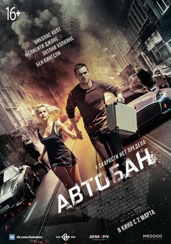 Автобан фильм 2016 смотреть онлайн