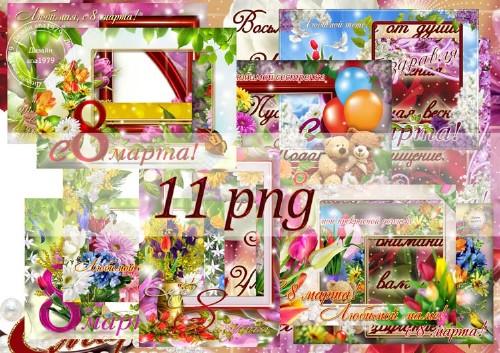Набор рамок для фотошопа в png – День весны