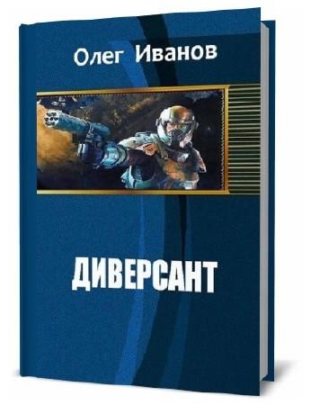 Олег Иванов. Диверсант