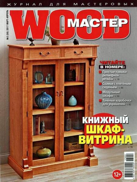Wood Мастер №2 (март-апрель 2017)