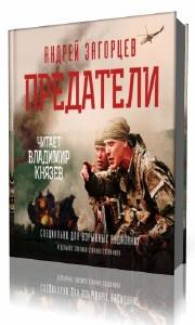 Андрей  Загорцев  -  Предатели  (Аудиокнига)