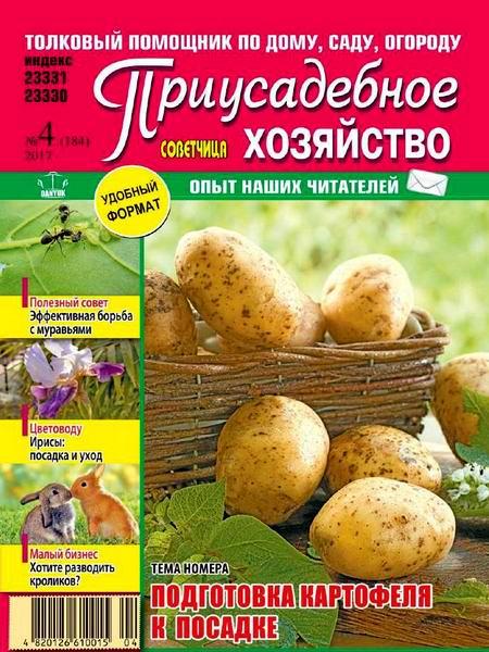 Приусадебное хозяйство №4 (апрель/2017/Украина)
