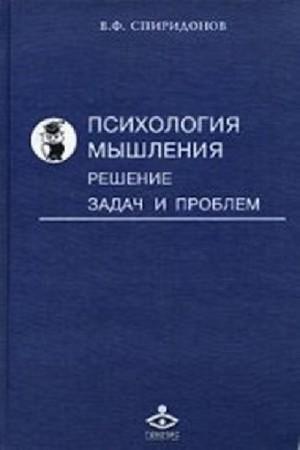 Спиридонов В.Ф. - Психология мышления. Решение задач и проблем