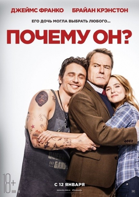 Почему он? / Why Him? (2016) BDRip [H.264/1080p]