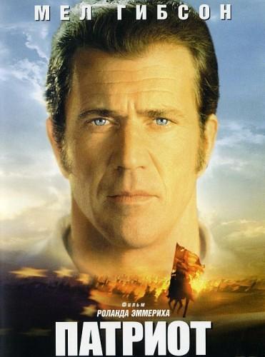 Патриот / The Patriot (2000) HDTV 1080p   Theatrical cut   Open Matte   D, P