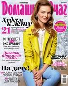 Скачать Домашний очаг №5 (май), 2017 / Россия