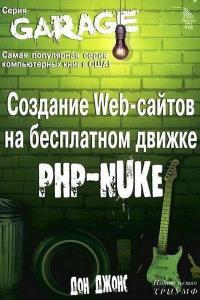Дон Джонс - Создание Web-сайтов на бесплатном движке PHP-NUKE