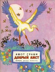 Граши А. - Добрый аист (1971)