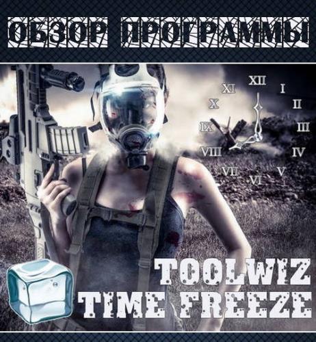 Обзор программы Toolwiz Time Freeze (2017)