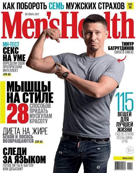 Men's Health №10 (октябрь 2017) Россия