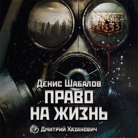 Шабалов Денис - Метро 2033: Право на жизнь  (Аудиокнига)