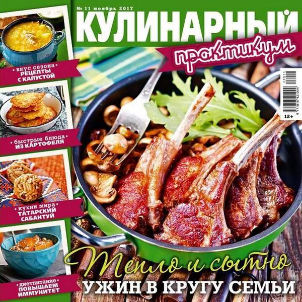 Кулинарный практикум №11 (ноябрь 2017)