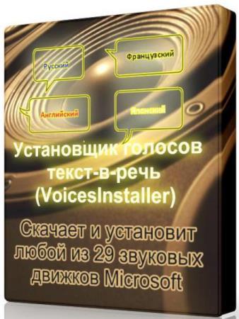 Скачать программу Установщик голосов текст-в-речь (VoicesInstaller) 1.0.0.240 бесплатно