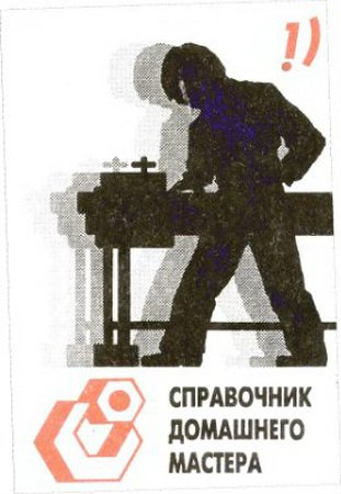 Иванчиков С.С. - Справочник домашнего мастера.Часть 1 (1993)