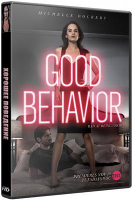 Хорошее поведение / Good Behavior [Сезон:1, Серии: 1-9 из 10] (2016) HDTVRip 720р | Sunshine Studio