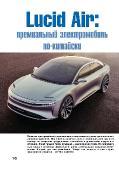Тест-Драйв №01 Украина (Январь) (2017) PDF