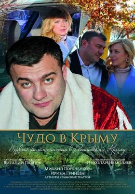 Чудо в Крыму (2015) HDTVRip 720p