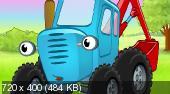 Синий Трактор / Сказки (2015) WEB-DLRip от ImperiaFilm
