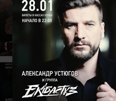 У Александра Устюгова есть группа «Ekibastuz»