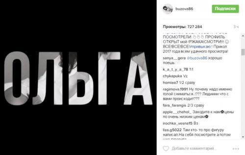 «Ну зачем же так?»: Голая Ольга Бузова возмутила поклонников