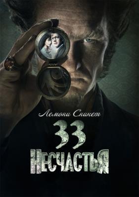 Лемони Сникет: 33 несчастья / A Series of Unfortunate Events [Сезон: 1] (2017) WEBRip 2160p | LostFilm | Jaskier