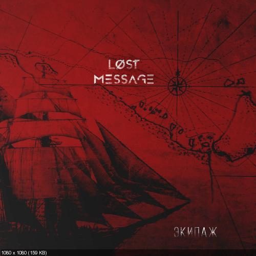 Lost Message - Экипаж [ЕР] (2017)