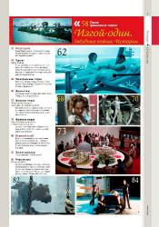 Мир фантастики №2 (февраль 2017)