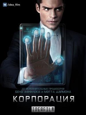 Корпорация / Incorporated [Сезон: 1] (2016) HDTVRip 720p   IdeaFilm