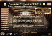Дизайн Студия v.9.2017 by Leha342