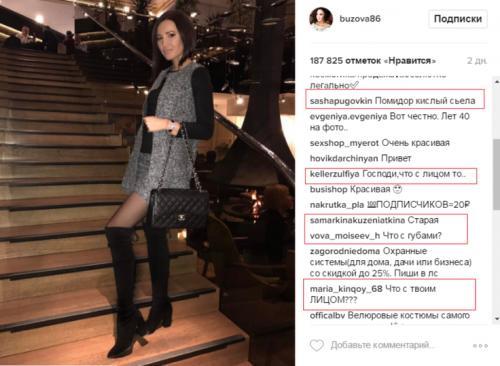 Ольга Бузова без трусов выставила голую попу напоказ поклонникам