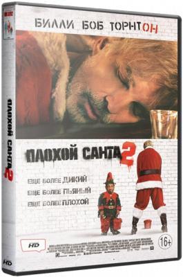 Плохой Санта 2 (Расширенная версия) / Bad Santa 2 (Extended Cut) (2016) Blu-Ray Remux 1080p