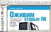 PDF-XChange Editor Plus 6.0.320.1 RePack by KpoJIuK (x86-x64) (2017) [Multi/Rus]