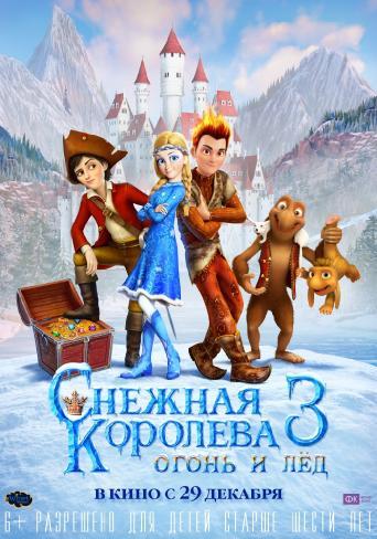Снежная королева3