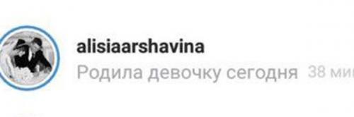 Алиса Аршавина сообщила о рождении дочери в микроблоге