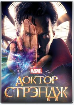 Доктор Стрэндж / Doctor Strange (2016) BDRip 1080p