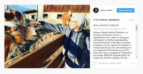 Ксения Собчак уехала в село