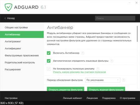 Adguard Premium 6.1.312.1629 RC