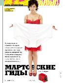 Maxim №03 Россия (Март) (2017) PDF
