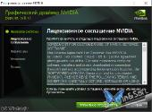 NVIDIA GeForce Desktop 378.77 Hotfix driver + For Notebooks (x86-x64) (2017) [Multi/Rus]