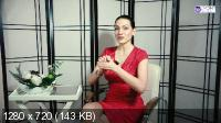 Оксана Алексеева. Магия сексуального голоса (2015) Видеокурс
