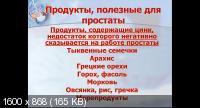 Дмитрий Тисцов. Простатит - секретные материалы (2015) Видеокурс