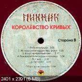 Пикник - Королевство Кривых (2005)