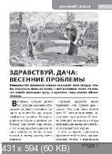 Приусадебное хозяйство №3 (183) (март / 2017) Украина