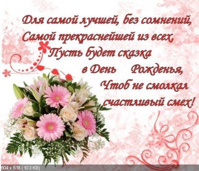 Поздравляем Наталью Ворон с Днем Рождения! - Страница 7 5dfecfc8beaed07985645ee48a90660a