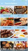 100+ Рецепты Барбекю  2.0 (AdFree)
