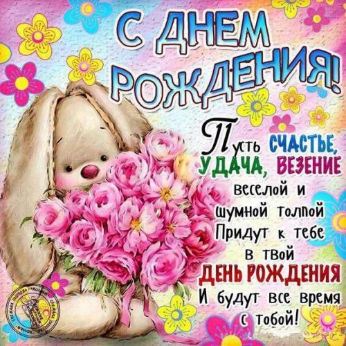 Поздравляем Наталью Ворон с Днем Рождения! - Страница 8 C09a10bd24f1a4f1ef9b23cdfb9994d4